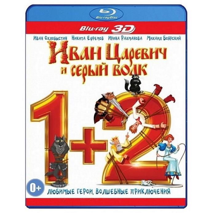 Blu-ray диск Лизард Иван-царевич и Серый волк 2+1 3D