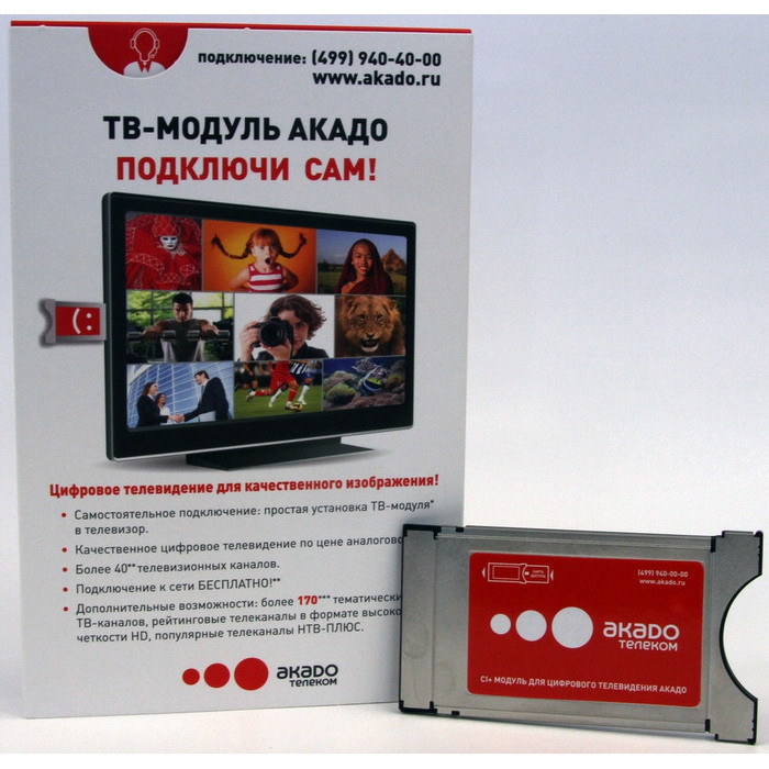 ТВ-модуль АКАДО Телеком Подключи сам! (Москва)