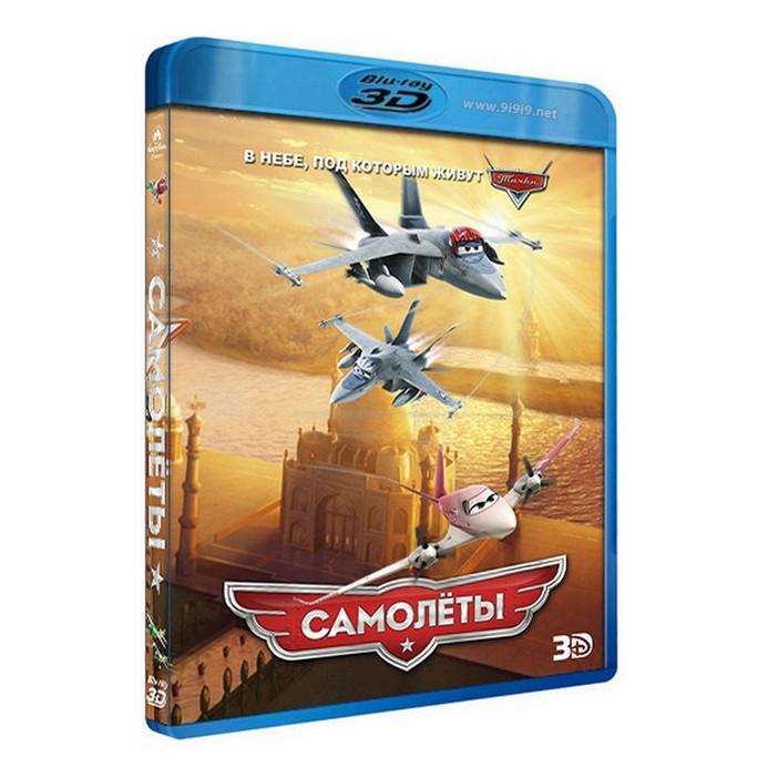 Blu-ray диск Уолт Дисней Ком.СНГ ЭКС Самолеты 3D