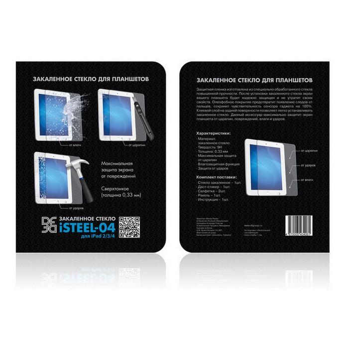 Защитное стекло DF iSteel-04