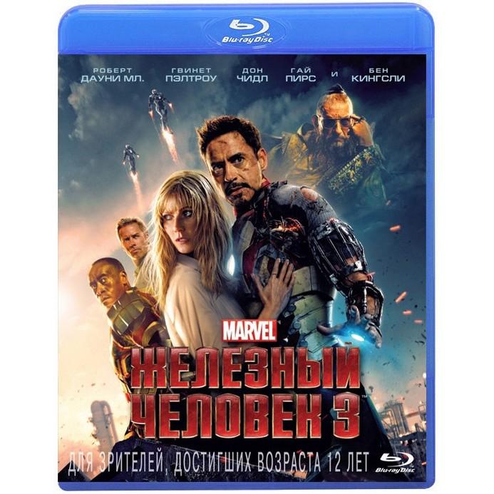 Blu-ray диск Уолт Дисней Ком.СНГ ЭКС BD Железный человек 3